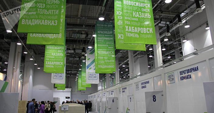 Atrás dos bastidores do concurso Líderes da Rússia no centro Sirius, em Sochi