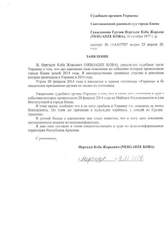 Depoimentos de Koba Nergadze (página 7)