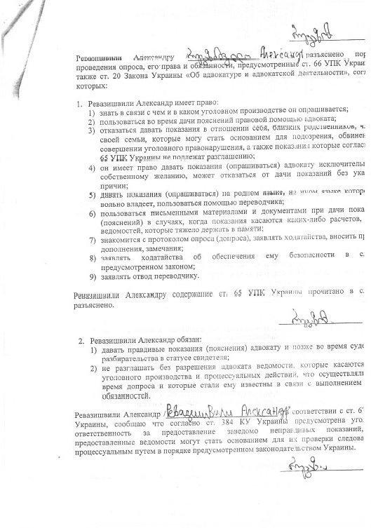 Depoimentos de Aleksandre Revazishvili (página 2)