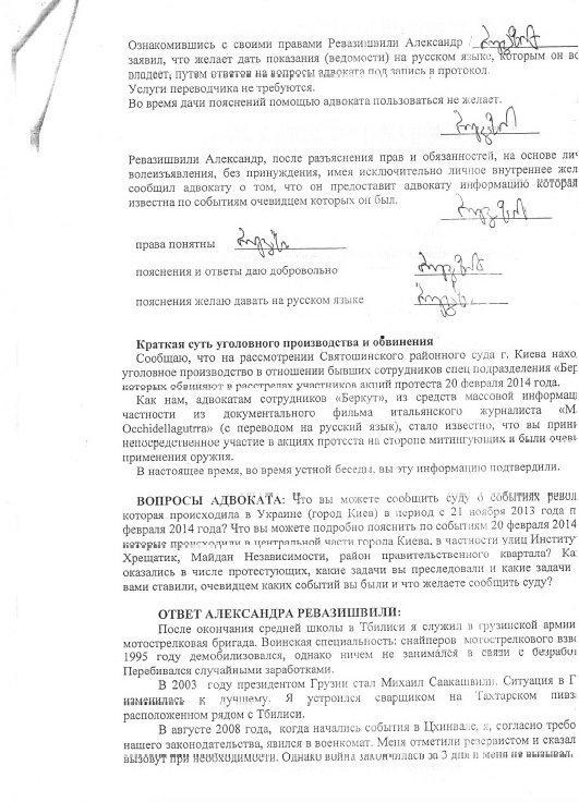 Depoimentos de Aleksandre Revazishvili (página 3)