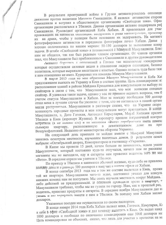 Depoimentos de Aleksandre Revazishvili (página 4)