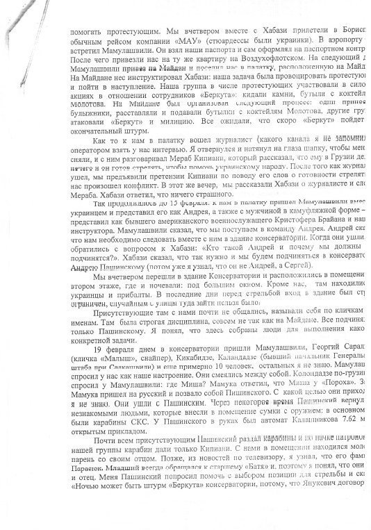 Depoimentos de Aleksandre Revazishvili (página 5)