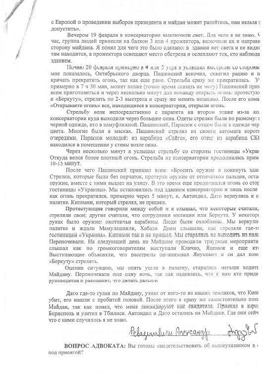 Depoimentos de Aleksandr Revazishvili (página 6)