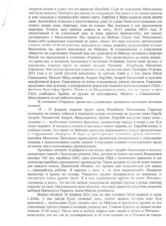 Depoimentos de Koba Nergadze (página 4)