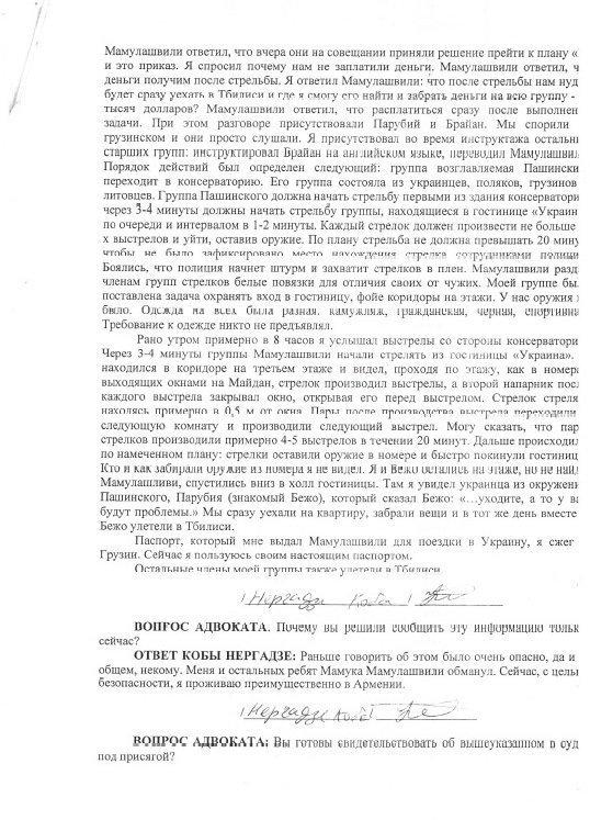 Depoimentos de Koba Nergadze (página 5)
