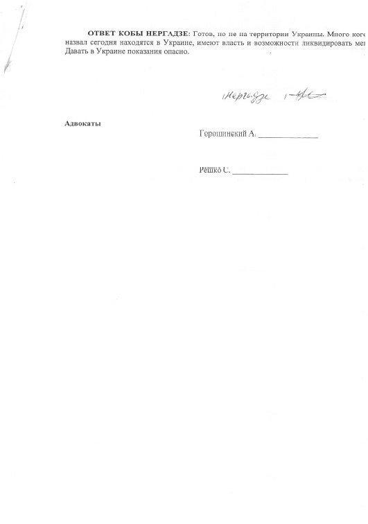 Depoimentos de Koba Nergadze (página 6)