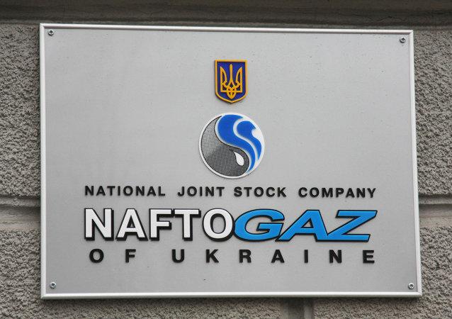 Logo da companhia estatal de gás ucraniana, a Naftogaz