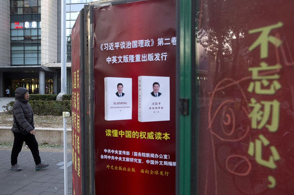 Propaganda de livro do presidente chinês sob o slogan: Não esqueça de sua intenção original.