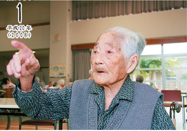 Nabi Tajima, de 117 anos, morreu na noite de 21 de abril de 2018. Ele era considerado a pessoa mais velha do mundo.