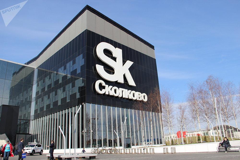Centro de Skolkovo em Moscou