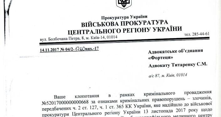 Carta da procuradoria militar ao advogado de Segei Sanovsky, Sergei Titorenko, sobre ter tido conhecimento dos documentos que comprovam o fato de tortura de Sanovsky no SBU