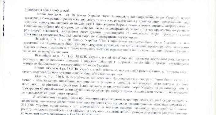Decisão do tribunal local Solomensky, em Kiev, sobre satisfação da reclamação de Sergei Sanovsky contra NABU e início da investigação