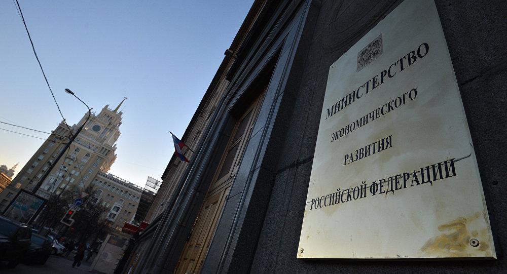 Edifício do Ministério do Desenvolvimento Econômico da Rússia