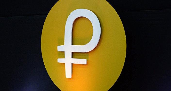 Logotipo do Petro