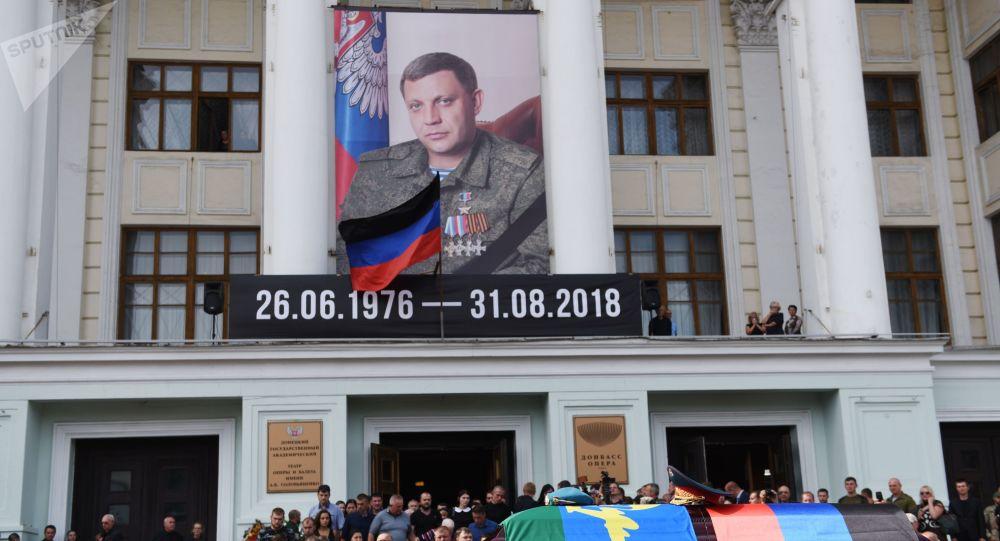 Cerimônia fúnebre do líder da autoproclamada República Popular de Donetsk, Aleksandr Zakharchenko