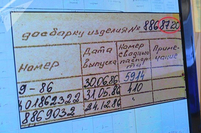 Documentação técnica do míssil que derrubou o MH17 na Ucrânia em 2014, revelada pelo Ministério da Defesa da Rússia