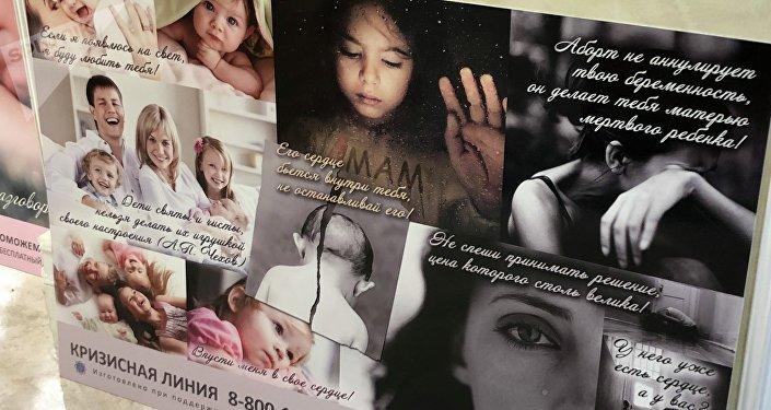 Alguns lemas dizem Aborto não anula a gravidez, ele te torna a mãe de uma criança morta, Ele já tem coração, e você?, entre outros