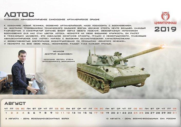 Uma página do calendário da empresa russa TSNIITOCHMASH mostrando a peça de artilharia autopropulsada russa Lotos