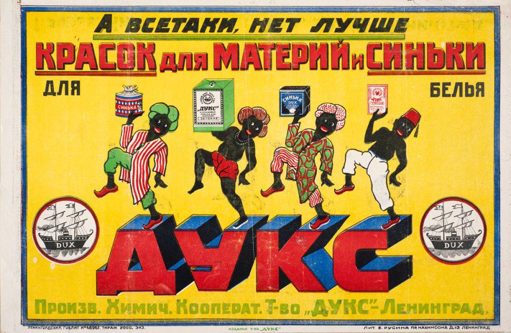 Cartaz publicitário na URSS de promoção de tintas para tingir roupa