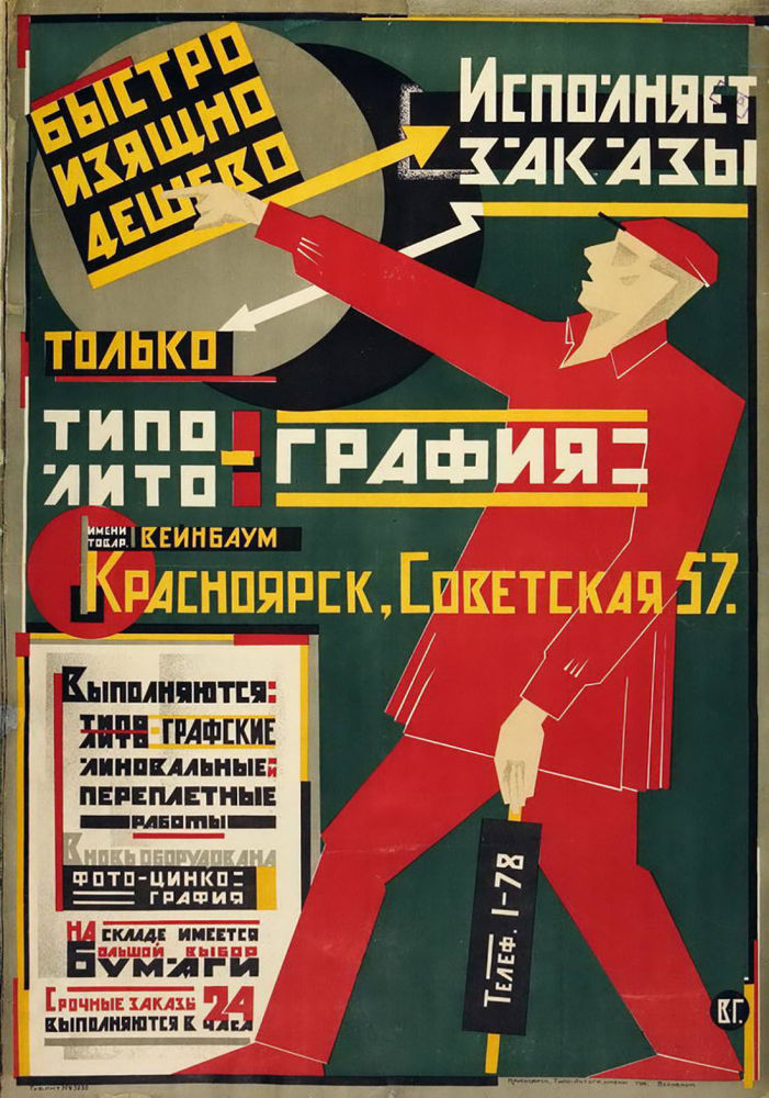 Cartaz publicitando tipografia na cidade soviética de Krasnoyarsk, 1925