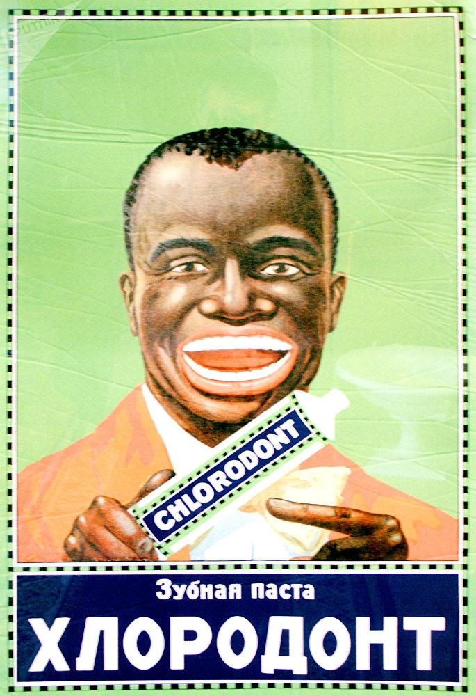Publicidade da pasta de dentes Khorodont