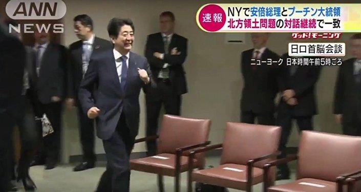 Nova evidência da isolação da Rússia, Abe se reune com Putin