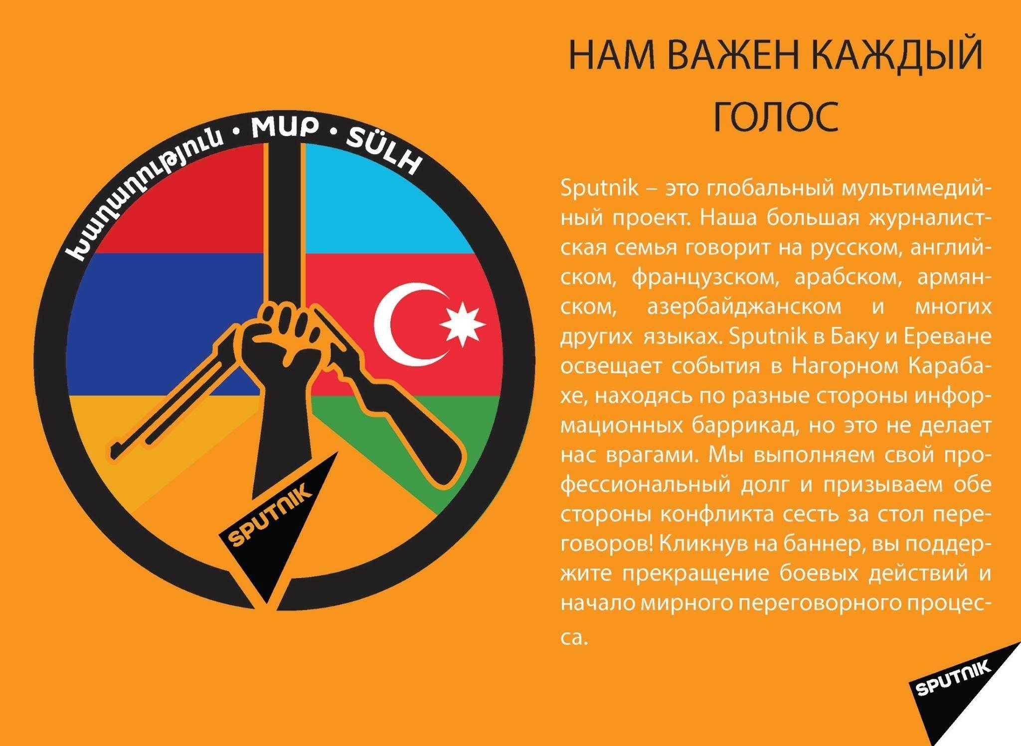 Banner criado para apoiar a paz no conflito de Nagorno-Karabakh: