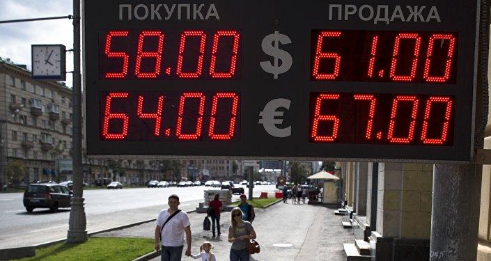 Taxas de câmbio em Moscou