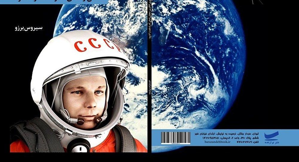 A capa de livro de Cyrus Borzoo O Fazendeiro que Descobriu o Caminho para o Espaço (Yuri Gagarin)