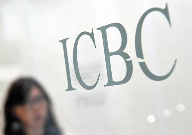 O Banco Industrial e Comercial da China (ICBC, na sigla em inglês)