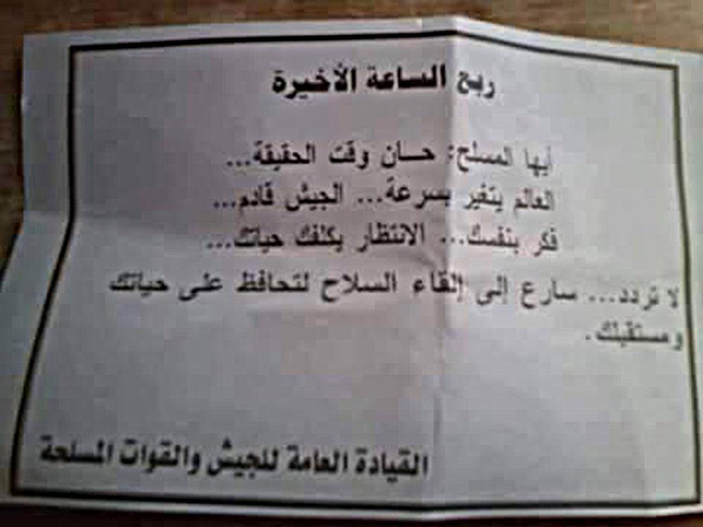 Panfleto lançado pelos Militantes da Daesh no Raqqa