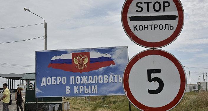 Posto de controle fronteiriço de Jankoi na fronteira russo-ucraniana