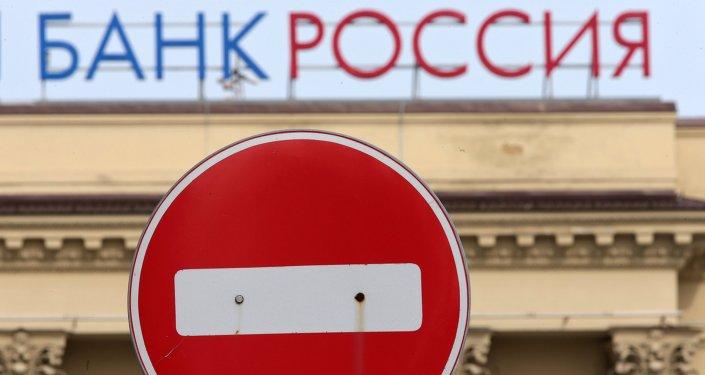 Banco Rossiya em São Petersburgo
