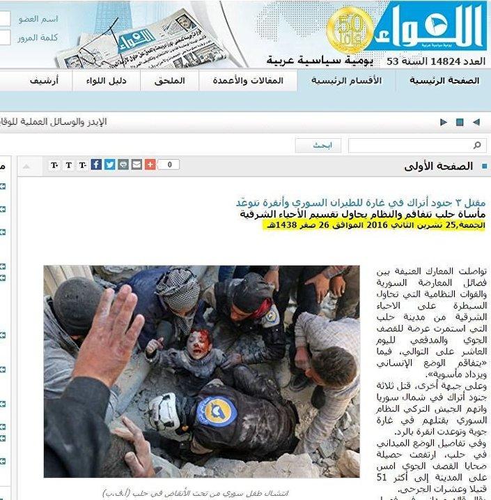 Edição de 25 de novembro de 2016 do jornal Aliwaa apresenta essa imagem
