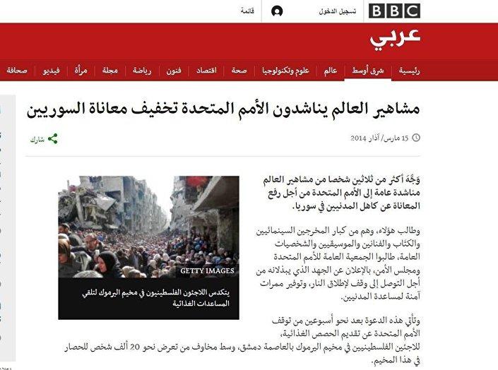 Imagem foi usada pela BBC Arabic em 15 de março de 2014