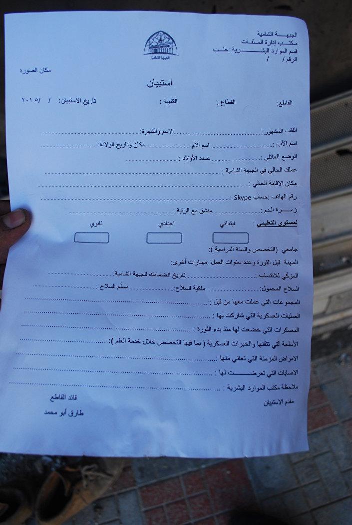 Material de recrutamento de terroristas, encontrado em bairros liberados de Aleppo, 16.12.2016