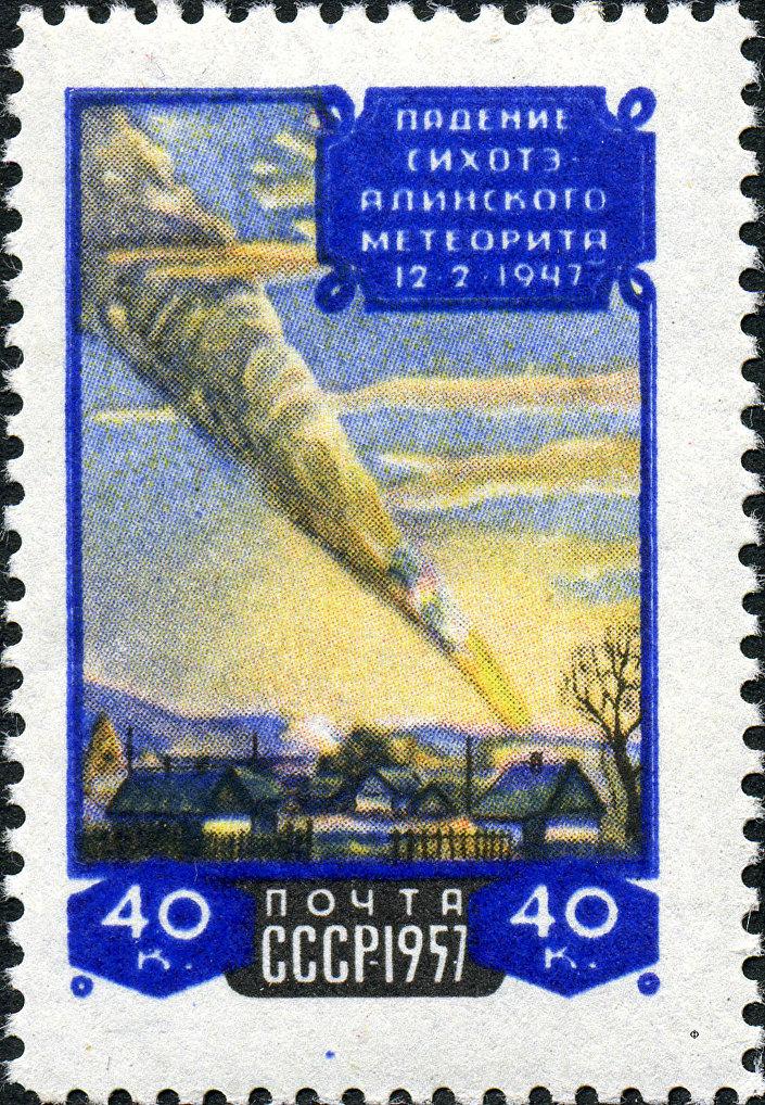 Selo comemorativo da queda do meteorito Sikhote-Alin