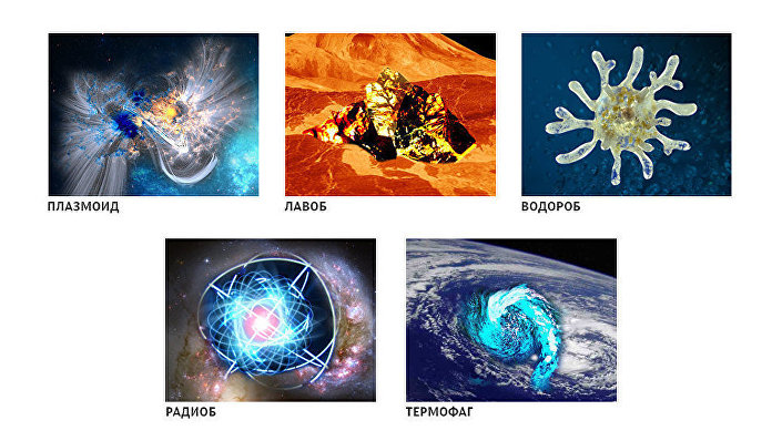 Lista inventada de possíveis formas vivas extraterrestre