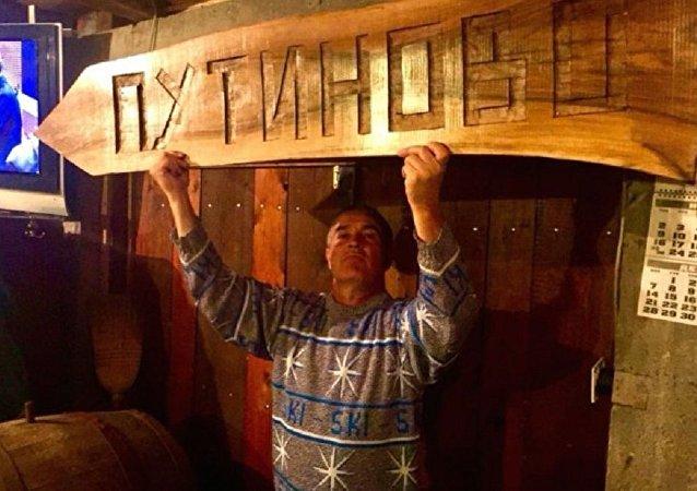 Um residente do povoado de Putinovo