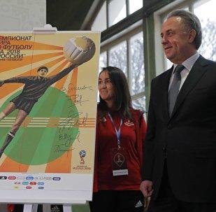 Lançamento do pôster oficial da Copa do Mundo de 2018 na Rússia